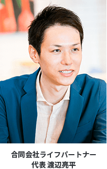 合同会社ライフパートナー 代表 渡辺亮平