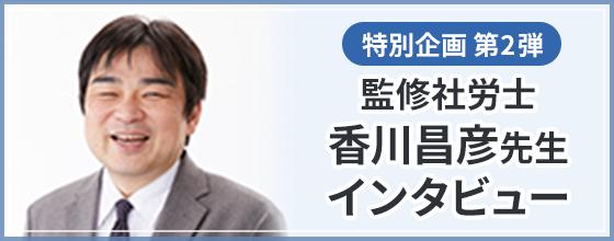 監修社労士 香川昌彦先生インタビュー