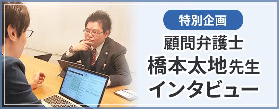 顧問弁護士 橋本太地先生インタビュー