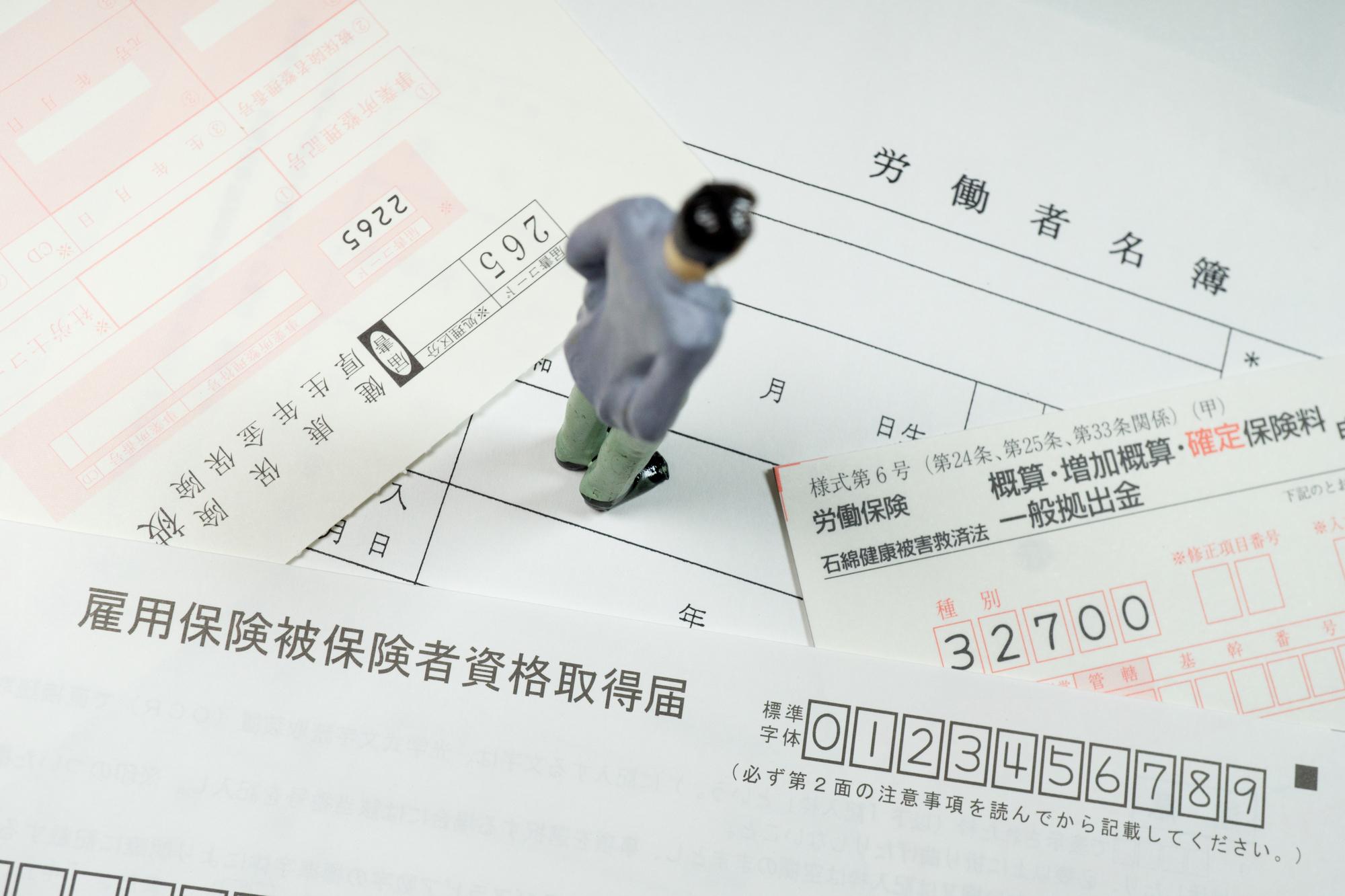 労災保険とはどんな制度か?