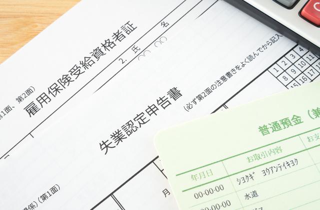 失業給付金を受給するための申告書