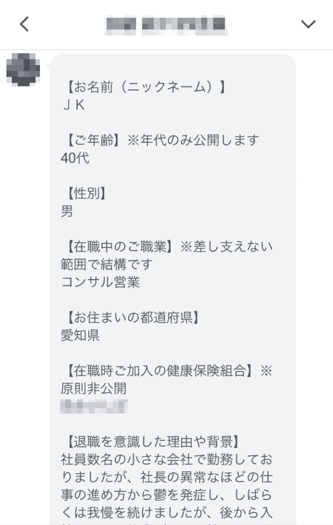 JK様口コミ
