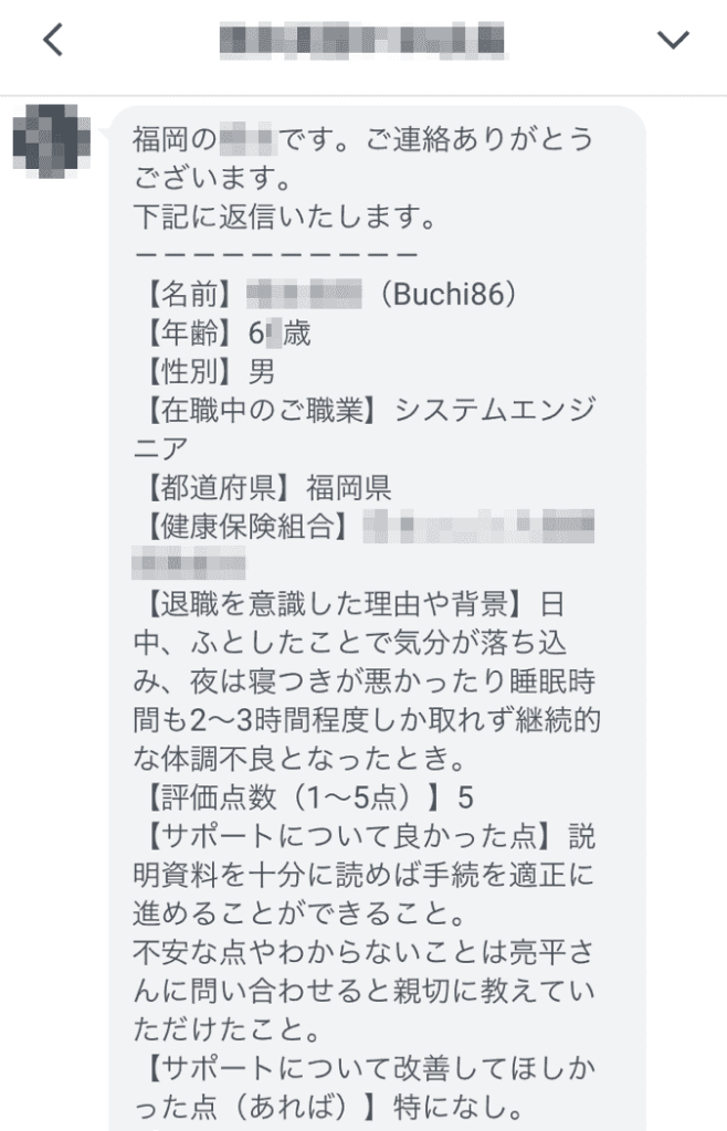 Buchi86様口コミ